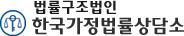 법률구조법인 한국가정법률상담소